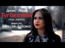 Премьера 2016 Денис Лирик Тут без тебя ft RAMON