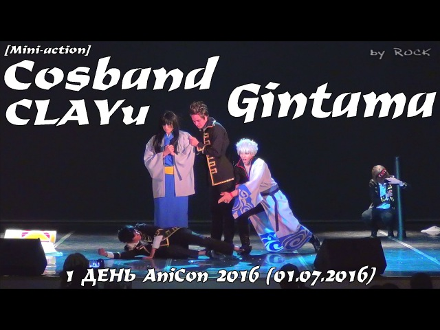 Mini-action - Cosband CLAYu – Gintama [1 ДЕНЬ AniCon 2016 (01.07.2016)]