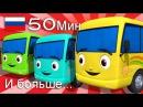 Колеса у автобуса И больше детских стишков от LittleBabyBum