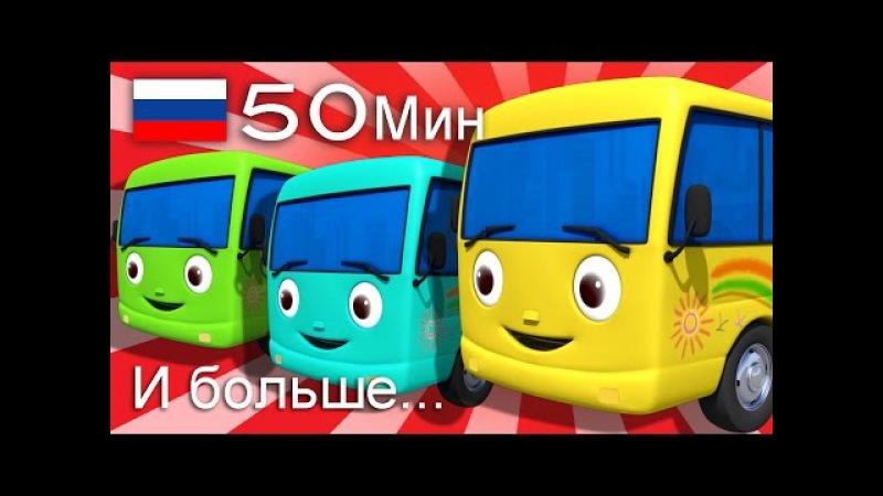 Колеса у автобуса | И больше детских стишков | от LittleBabyBum