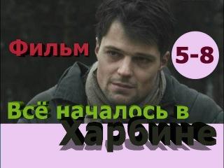 Сериал,Всё началось в Харбине,серии 5-8,в ролях,Данила Козловский