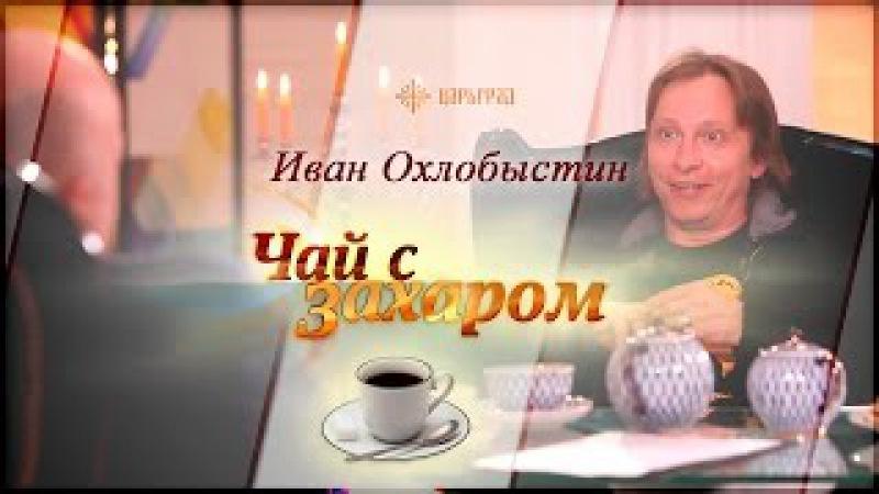 В гостях у Захара Прилепина Иван Охлобыстин Чай с Захаром