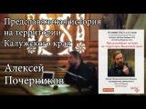 Предславянская история на территории Калужского края (Алексей Почерников 18.11.2012)