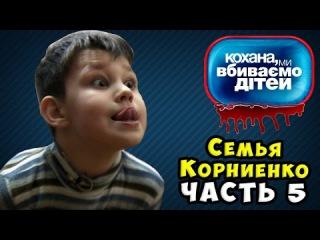 Дорогая мы убиваем детей ► Самый тяжелый ребёнок за весь проект ◓ Семья Корниен...