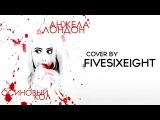 FIVESIXEIGHT - Осиновый Кол Анжела Лондон cover