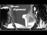 Влад Корнилов - Лед и огонь