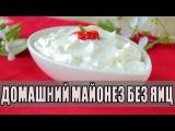 Домашний молочный  майонез без яиц