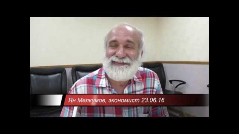 Ян Мелкумов: Экономический тупик России 23.06.16
