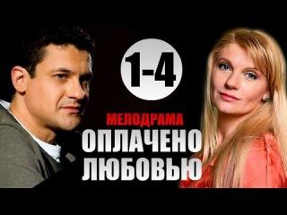 Оплачено любовью 1-4 серия   8-серийная мелодрама фильм сериал