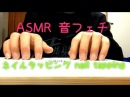 【音フェチ ASMR】nail tapping ★ ネイルタッピング ♯1