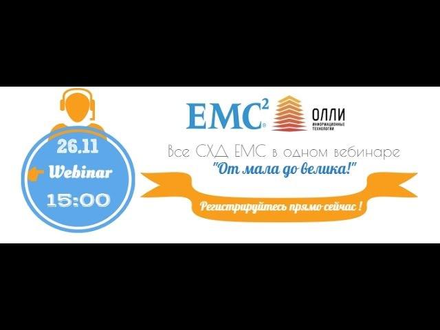 Онлайн встреча с EMC: СХД Isilon и Data Domain
