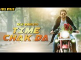 New Punjabi Songs 2016   Time Chak Da   Official Video [Hd]   Teji Kahlon   Latest Punjabi Songs
