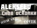 Alekseev - Снов Осколки (cover)