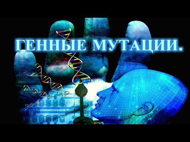 Генетический код человека Наследственные мутации