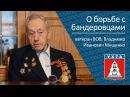 О борьбе с бандеровцами. Мищенко Владимир Иванович, ветеран ВОВ