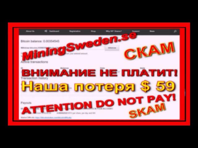 MiningSweden se ВНИМАНИЕ НЕ ПЛАТИТ! СКАМ Наша потеря $ 59 ATTENTION DO NOT PAY!! SKAM
