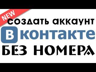 Другой НОВЫЙ способ: Регистрация ВКонтакте без подтверждения номера сотового телефона