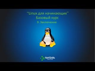 9.Linux для начинающих. Заключение