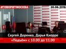Сергей Доренко, Дарья Кнорре • 10:00-11:00 • 20.06.2016 • Подъём ► Говорит Москва