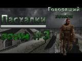 Пасхалки зоны#3-Говорящий зомби(ЗП).