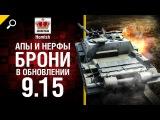 Апы и нерфы брони в обновлении 9.15 - от Homish [World of Tanks]