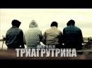Триагрутрика (ТГК) - Вата на Доватора (текст песни)