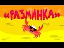 Капитан Краб Разминка физминутка для детей/Hello