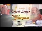 В гостях у Захара Прилепина музыкант Сергей Летов Чай с Захаром