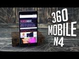 360 Mobile N4 (Qiku): обзор интригана. Действительно так хорош? | review | отзывы