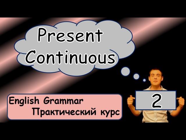2. Английский (упражнения): PRESENT CONTINUOUS / НАСТОЯЩЕЕ ПРОДОЛЖЕННОЕ (Max Heart)