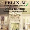 Felix-M (Мебель Кривой Рог) эксклюзивные решения
