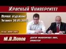 Красный университет 1 е отд Экзамен 20 05 2015