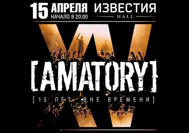клип Amatory – Первый / Новый тур