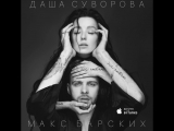 Даша Суворова и Макс Барских - Досi Люблю