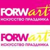 ForwART. Искусство Праздника