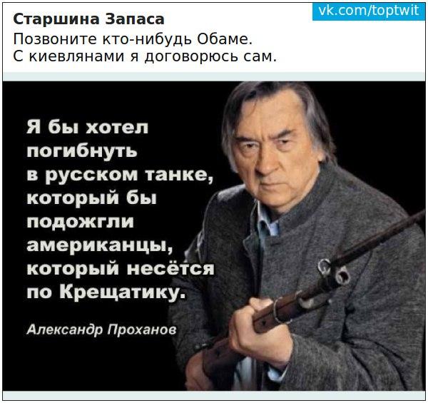 Политика Кремля представляет угрозу не только Украине, но и странам-членам НАТО, - нардеп Фриз - Цензор.НЕТ 2287