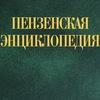 Пензенская энциклопедия
