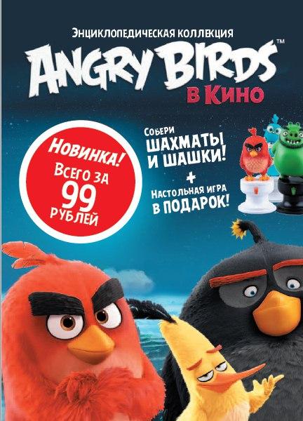 Angry Birds в кино. Энциклопедическая коллекция