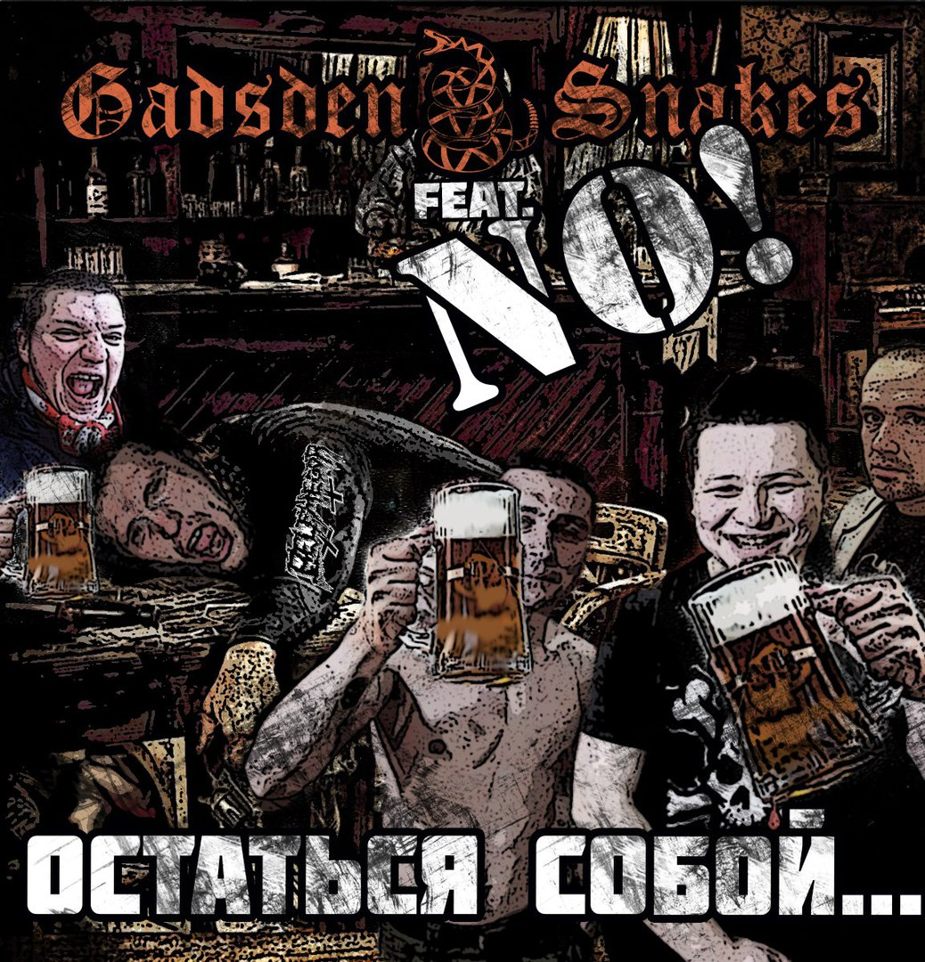 Gadsden snakes feat. NO! - Остаться собой (2016)