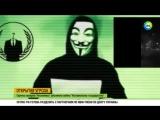 Хакеры из Anonymous объявили войну «Исламскому государству» - Боевики ответят за Бойню