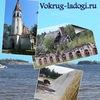 Путешествия вокруг Ладоги (Ладожского озера)