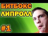 БИТБОКС УРОК - ЛИПРОЛЛ #1