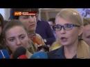 Юлия Тимошенко Удар властью 07 06 2016