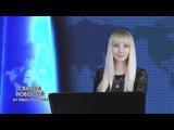Сводка новостей: Новороссия, Сирия, мир / 03.02.2016 / Roundup News Front ENG SUB