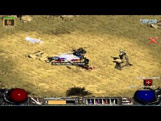 Diablo 2 - Сетевое прохождение. Акт 2. Серия 9