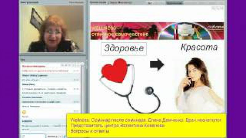 Елена Демченко-врач неонатолог о Велнес для Орифлэйм