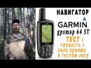 Навигатор garmin 64 ST -тест на точность и прием сигнала в глухом лесу