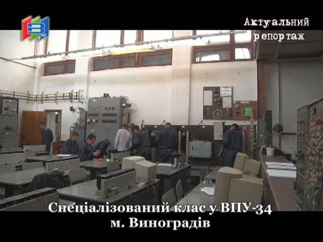 Актуальний репортаж Спеціалізований клас у Виноградівському ВПУ 34 смотреть онлайн без регистрации