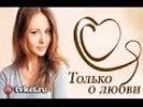 Только о любви 1,2 серии (8) мелодрама Россия 2012