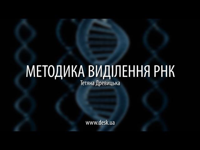 Тетяна Древицька - Методика виділення РНК